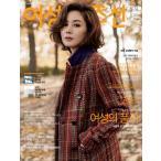 韓国女性雑誌 女性朝鮮(ヨソンジョソン)2016年 12月号 (キム・ソンリョン表紙)