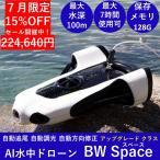水中 ドローン BW スペース カメラ付き 初心者 高画質 コントローラー付き ダイビング ドローン 室外 BW Space アップグレード クラス