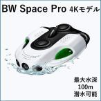 水中ドローン BW Space Pro 4Kモデル Youcan Robot 水深100m 4Kカメラ 広角レンズ 水中撮影 ライブ中継 ボート ダイビング マリン 釣り 点検 産業用