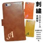 ショッピングスマホケース スマホケース 手帳型 全機種対応   iPhone7 iPhone AQUOS XPERIA GALAXY他 母の日 ギフト イニシャル 刺繍