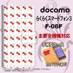 手帳型 ケース F-06F スマホ カバー らくらくスマートフォン3  送料無料 さくらんぼ・チェリー 白 nk-004s-f06f-dr179
