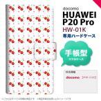 HW-01K HUAWEI P20 Pro 手帳型 スマホ ケース カバー さくらんぼ・チェリー 白 nk-004s-hw01k-dr179