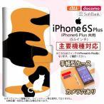 ショッピングアイフォン6 ケース 手帳型 手帳型 ケース  スマホ カバー iPhone6 Plus/iPhone6s Plus アイフォン 猫(三毛猫) 型抜き nk-004s-i6p-dr426