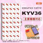 手帳型 ケース KYV36 スマホ カバー DIGNO rafre ディグノ さくらんぼ・チェリー 白 nk-004s-kyv36-dr179