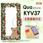 手帳型 ケース KYV37 スマホ カバー Qua phone クマといちご 白 nk-004s-kyv37-dr1509