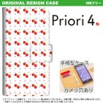 手帳型 ケース FTJ162D スマホ カバー Priori4 さくらんぼ・チェリー 白 nk-004s-pri4-dr179
