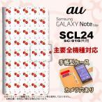 手帳型 ケース SCL24 スマホ カバー GALAXY Note Edge ギャラクシー さくらんぼ・チェリー 白 nk-004s-scl24-dr179
