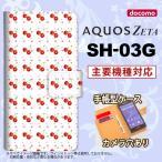 手帳型 ケース SH-03G スマホ カバー AQUOS ZETA アクオス さくらんぼ・チェリー 白 nk-004s-sh03g-dr179