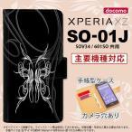 手帳型 ケース SO-01J スマホ カバー XPERIA XZ エクスペリア ピンスト 黒×白 nk-004s-so01j-dr1243