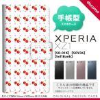 手帳型 ケース SO-01K スマホ カバー Xperia XZ1 エクスペリア さくらんぼ・チェリー 白 nk-004s-so01k-dr179