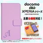 ショッピング手帳 Xperia 手帳型スマホケース XZs(SO-03J SOV35 602SO) SO-04H 他 エクスペリア 主要機種対応 イニシャル パープル nk-010-xp-ini