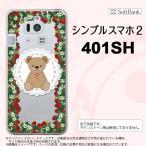 401SH スマホケース シンプルスマホ2 401SH カバー クマといちご クリア×白 nk-401sh-1507