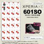601SO スマホケース Xperia XZ 601SO カバー エクスペリア XZ  さくらんぼ・チェリー 白 nk-601so-tp179