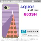 603sh スマホケース AQUOS Xx3 mini 603sh カバー アクオス Xx3 ミニ はさみ パープル nk-603sh-1343