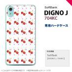 DIGNO J ディグノ ジェイ 704KC 専用 スマホケース カバー ハードケース さくらんぼ・チェリー 白 nk-704kc-179