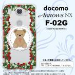 F02G スマホケース ARROWS NX F-02G カバー アローズ NX クマといちご クリア×白 nk-f02g-1507