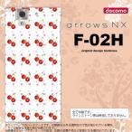 F02H スマホケース arrows NX F-02H カバー アローズ NX さくらんぼ・チェリー 白 nk-f02h-179