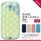 F03K スマホケース らくらくスマートフォンme F-03K カバー パズル 薄緑 nk-f03k-1208