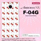 F04G スマホケース ARROWS NX F-04G カバー アローズ NX さくらんぼ・チェリー 白 nk-f04g-179