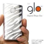 glo グローケース カバー グロー ゼブラ 白 nk-glo-024