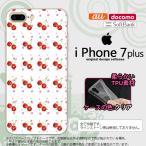iPhone7plus スマホケース カバー アイフォン7plus さくらんぼ・チェリー 白 nk-i7plus-tp179