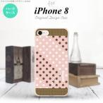 iPhone8 スマホケース ケース アイフォン8 イニシャル ドット・水玉 薄ピンク×茶 nk-ip8-1642ini