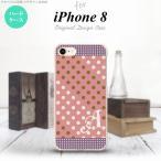 iPhone8 スマホケース ケース アイフォン8 イニシャル ドット・水玉 サーモンピンク×紫 nk-ip8-1653ini