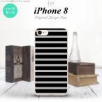 iPhone8 スマホケース カバー アイフォン8 ボーダー 黒×グレー nk-ip8-705
