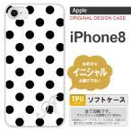 iPhone8 スマホケース ケース アイフォン8 イニシャル ドット・水玉 白×黒 nk-ip8-tp101ini
