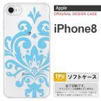 iPhone8 スマホケース カバー アイフォン8 ダマスク柄大B 水色 nk-ip8-tp1035