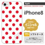 iPhone8 スマホケース ケース アイフォン8 イニシャル ドット・水玉 白×赤 nk-ip8-tp103ini