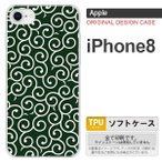 iPhone8 スマホケース カバー アイフォン8 唐草 緑×白 nk-ip8-tp1134