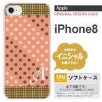iPhone8 スマホケース ケース アイフォン8 イニシャル ドット・水玉 サーモンピンク×茶 nk-ip8-tp1641ini
