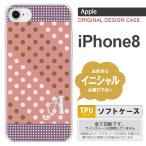 iPhone8 スマホケース ケース アイフォン8 イニシャル ドット・水玉 サーモンピンク×紫 nk-ip8-tp1653ini