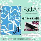 ショッピングAIR iPad Air スマホカバー ケース アイパッド エアー ソフトケース イニシャル 星 水色×白 nk-ipad-k-tp1119ini