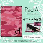 ショッピングAIR iPad Air スマホカバー ケース アイパッド エアー ソフトケース イニシャル 迷彩A ピンクA nk-ipad-k-tp1147ini