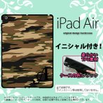 ショッピングair iPad Air スマホカバー ケース アイパッド エアー ソフトケース イニシャル 迷彩B 茶A nk-ipad-k-tp1170ini