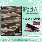 ショッピングair iPad Air スマホカバー ケース アイパッド エアー ソフトケース イニシャル 迷彩B 茶B nk-ipad-k-tp1171ini