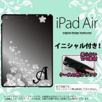ショッピングAIR iPad Air スマホカバー ケース アイパッド エアー ソフトケース イニシャル 花柄・サクラ(B) 黒 nk-ipad-k-tp185ini