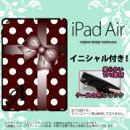 ショッピングair iPad Air スマホカバー ケース アイパッド エアー ソフトケース イニシャル ドット・リボン 赤茶 nk-ipad-k-tp301ini