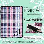 ショッピングair iPad Air スマホカバー ケース アイパッド エアー ソフトケース イニシャル チェックB ピンク青 nk-ipad-k-tp440ini