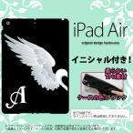 ショッピングair iPad Air スマホカバー ケース アイパッド エアー ソフトケース イニシャル 翼(ペア) 黒(左) nk-ipad-k-tp477ini