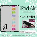 iPad Air スマホカバー ケース アイパッド エアー ソ