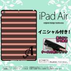 ショッピングair iPad Air スマホカバー ケース アイパッド エアー ソフトケース イニシャル ボーダー 茶×ピンク nk-ipad-k-tp707ini