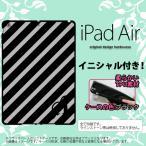 ショッピングair iPad Air スマホカバー ケース アイパッド エアー ソフトケース イニシャル ストライプ 黒×グレー nk-ipad-k-tp712ini
