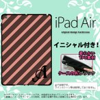 ショッピングair iPad Air スマホカバー ケース アイパッド エアー ソフトケース イニシャル ストライプ 茶×ピンク nk-ipad-k-tp714ini