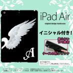 ショッピングair iPad Air スマホカバー ケース アイパッド エアー ソフトケース イニシャル 翼(ペア) 黒(右) nk-ipad-k-tp789ini