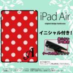 ショッピングair iPad Air スマホカバー ケース アイパッド エアー ソフトケース イニシャル ドット・水玉 赤 nk-ipad-k-tp838ini