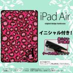ショッピングair iPad Air スマホカバー ケース アイパッド エアー ソフトケース イニシャル ヒョウ柄 茶B nk-ipad-k-tp900ini