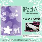 ショッピングair iPad Air スマホカバー ケース アイパッド エアー ソフトケース イニシャル 花柄・サクラ 紫 nk-ipad-w-tp064ini